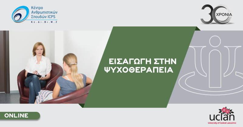 EisagogiPsychotherapeia