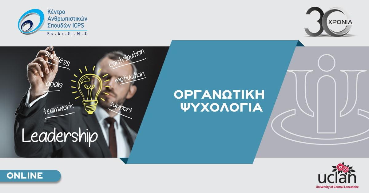 OrganotikiPsychologia