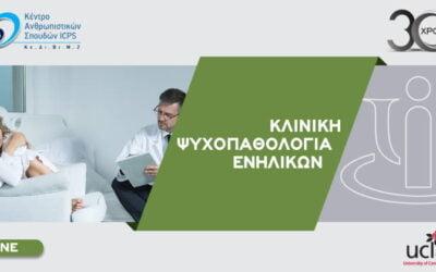 Κλινική Ψυχοπαθολογία Ενηλίκων
