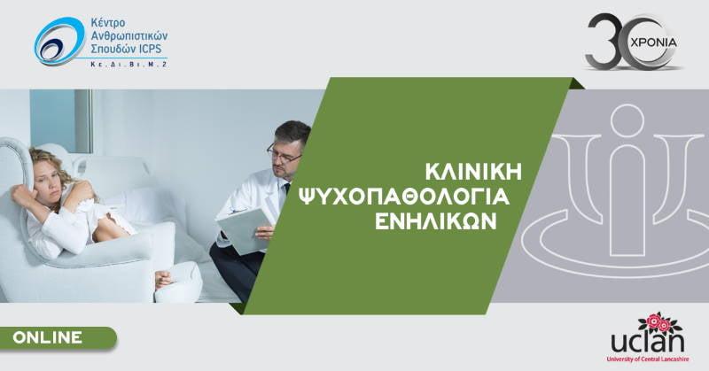 PsychopathologiaEnilikon