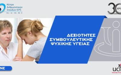 Δεξιότητες Συμβουλευτικής Ψυχικής Υγείας