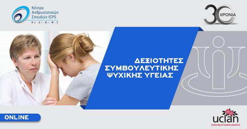 DexiotitesSimvouleftikis