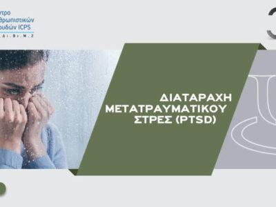 Διαταραχή Μετατραυματικού Στρες (PTSD)