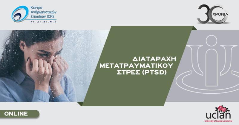 MetatravmatikoStres