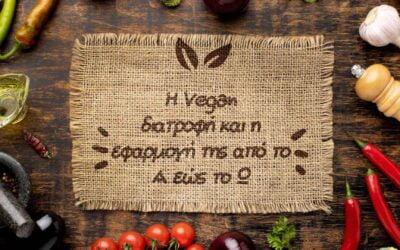 Η Vegan διατροφή και η εφαρμογή της από το Α εώς το Ω